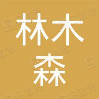 重慶林木森科技工業有限公司