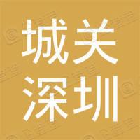 淅川县城关深圳台铃电动车店