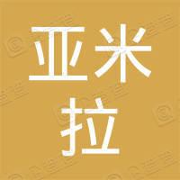深圳市亚米拉电子科技有限公司