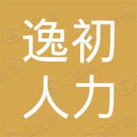 襄阳逸初人力资源服务有限公司