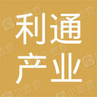 深圳市利通产业投资基金有限公司