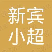 新宾满族自治县小超中药材加工厂