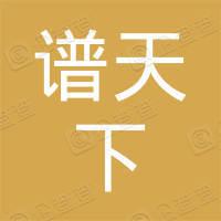 湘阴谱天下文化传播有限公司
