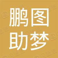 北京鹏图助梦科技有限公司