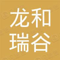 北京龙和瑞谷物业管理有限公司