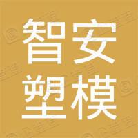 台州市智安塑模有限公司