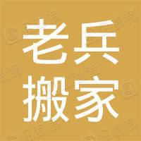 北京老兵搬家有限公司
