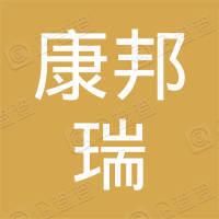 武汉康邦瑞空调服务有限公司