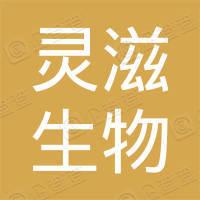 深圳市灵滋生物技术开发有限公司