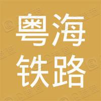 粤海铁路有限责任公司