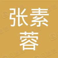 剑阁县白龙镇张素蓉豆腐店