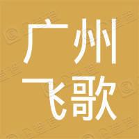 广州飞歌新能源技术有限公司
