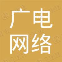 成都广电网络投资有限公司