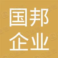 杭州国邦企业管理有限公司