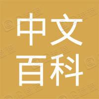 中文百科集团网络技术有限公司