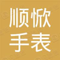 丹东市振兴区顺惞手表装配厂
