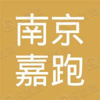 南京嘉跑经济信息咨询合伙企业(有限合伙)
