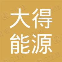 广西隆林大得能源科技有限公司