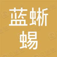 蓝蜥蜴(上海)会计师事务所有限公司