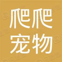 深圳市爬爬宠物科技有限公司