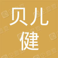 重庆贝儿健商贸有限公司