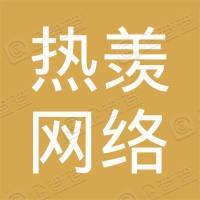 上海热羡网络有限公司