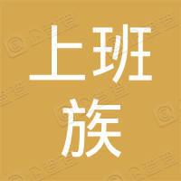 上海上班族电子商务有限公司