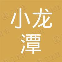 云南省小龙潭矿务局