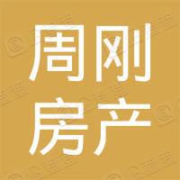 宝应县周刚房产中介服务部