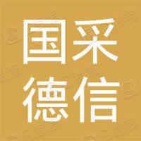 深圳市国采德信投资管理有限公司