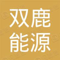 宁波双鹿能源科技有限公司