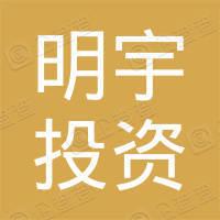 杭州富阳明宇投资管理合伙企业(有限合伙)