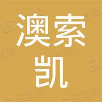 广州澳索凯贸易有限公司