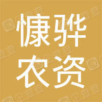 织金县慷骅农资集团有限公司