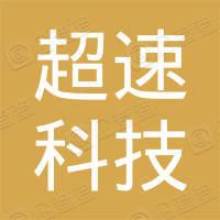 镇江市超速计算机科技网络有限责任公司