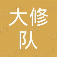 西昌市大修队理发店