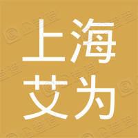 上海艾为半导体技术有限公司