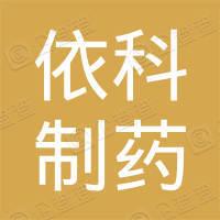四川依科制药有限公司