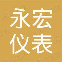 丹东市振安区永宏仪表元件厂
