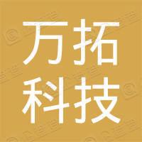 武汉万拓科技创新有限公司
