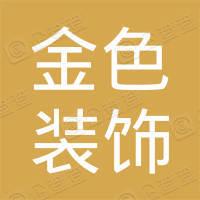 全椒县金色装饰门窗厂