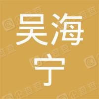 西昌市吴海宁养生保健服务馆