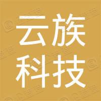 北京云族科技有限公司