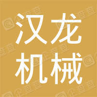 秦汉新城汉龙机械租赁