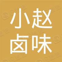 沁阳市小赵卤味店
