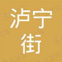 冕宁县泸宁街洪菊理发店