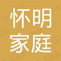 积石山县怀明家庭养殖农场