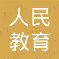陕西人民教育出版社有限责任公司