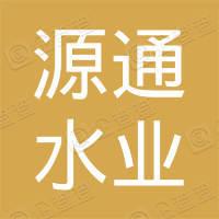 博兴县源通水业工程安装有限公司