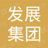 德阳经开区发展(控股)集团有限公司